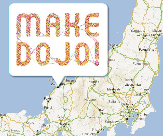 MAKE道場が「つくる」を楽しむワークショップを金沢で開催します!