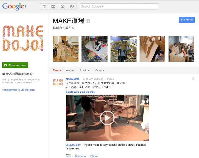 Google+のページを作りました。