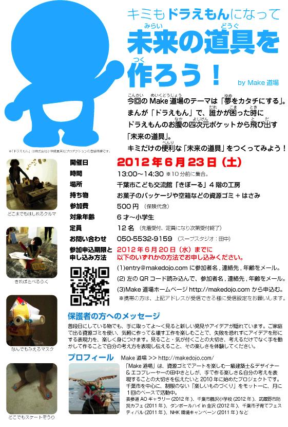 Make道場キッズワークショップ「未来の道具を作ろう!」2012年6月23日開催のお知らせ