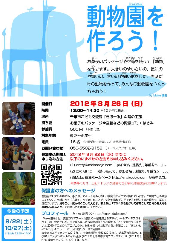 Make道場のキッズワークショップ「動物園をつくろう!」2012年8月26日(日)開催のお知らせ