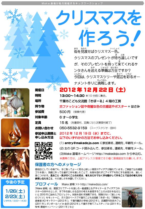 キッズワークショップ「クリスマスを作ろう!」2012年12月22日(土)開催のお知らせ