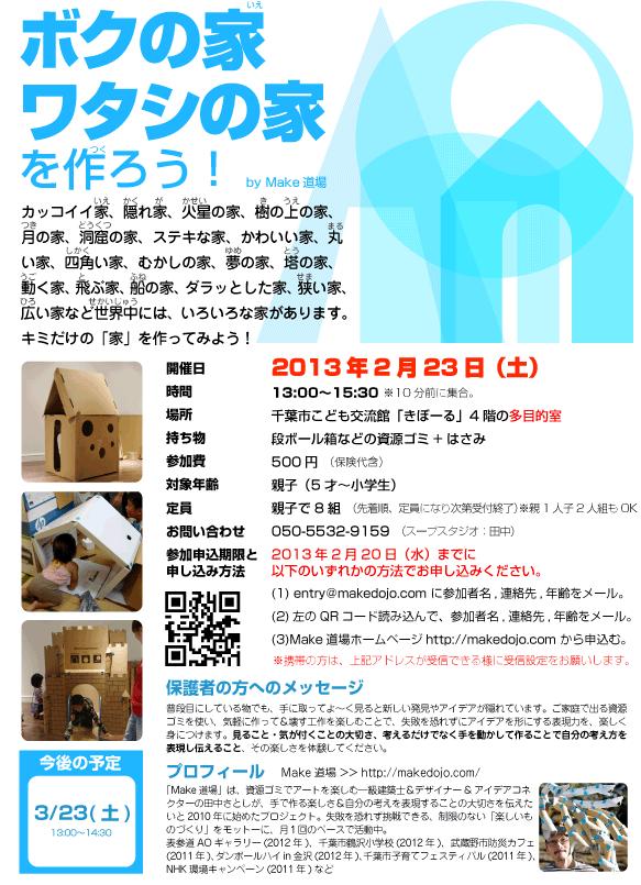 Make道場のキッズワークショップ「ボクの家、ワタシの家をつくろう!」2013年2月23日(土)開催のお知らせ