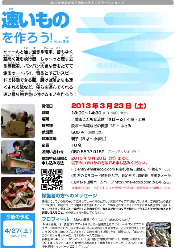 Make道場のキッズワークショップ「速いものをつくろう!」2013年3月23日(土)開催のお知らせ