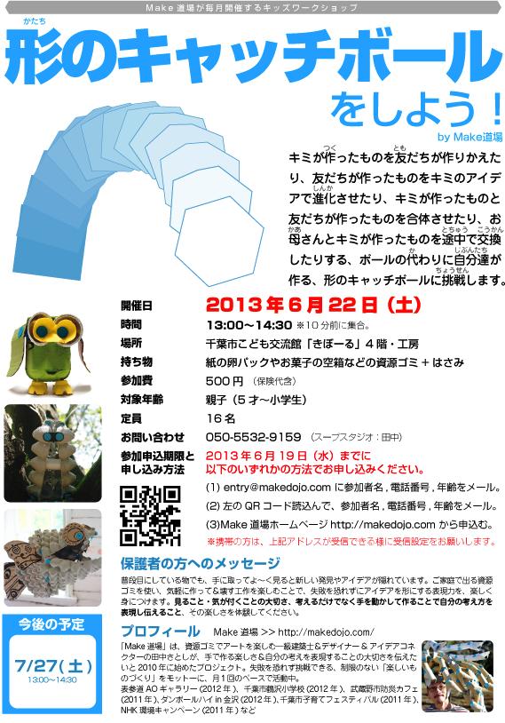 Make道場のキッズワークショップ「形のキャッチボール!」2013年6月22日(土)開催のお知らせ
