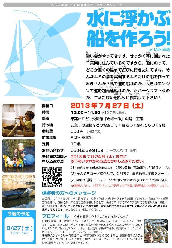 Make道場のキッズワークショップ「水に浮かぶ船を作ろう!」2013年7月27日(土)開催のお知らせ