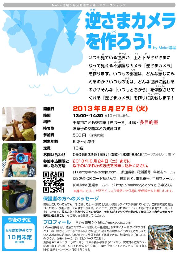 Make道場のキッズワークショップ「逆さまカメラを作ろう!」2013年8月27日(火)開催のお知らせ