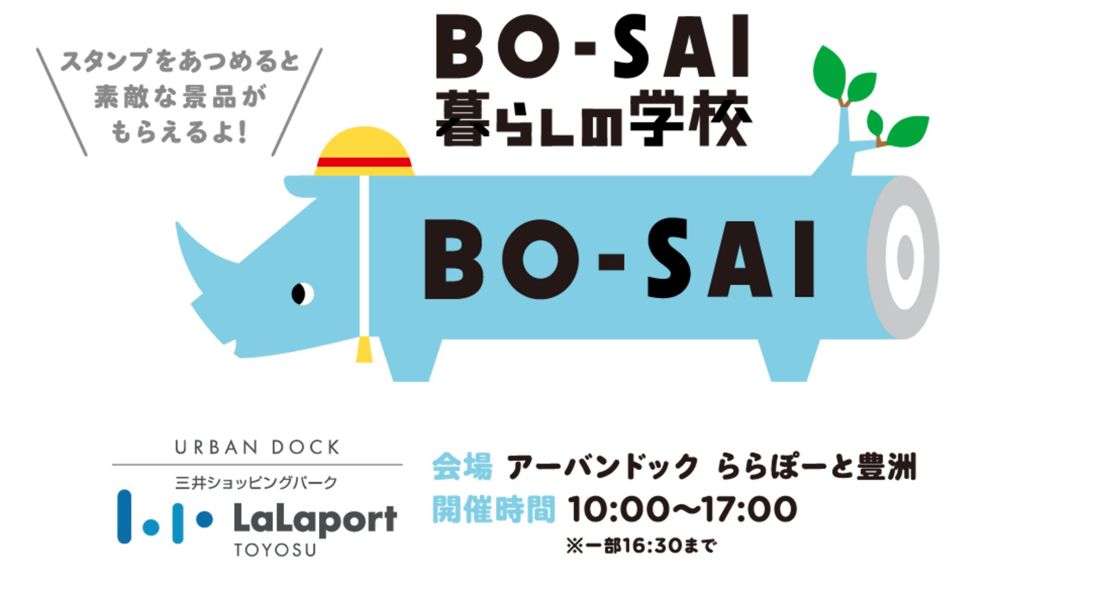 BO-SAI暮らしの学校