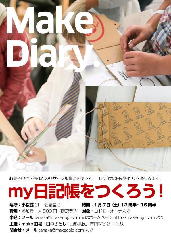 Make Diary「my日記帳をつくろう!」