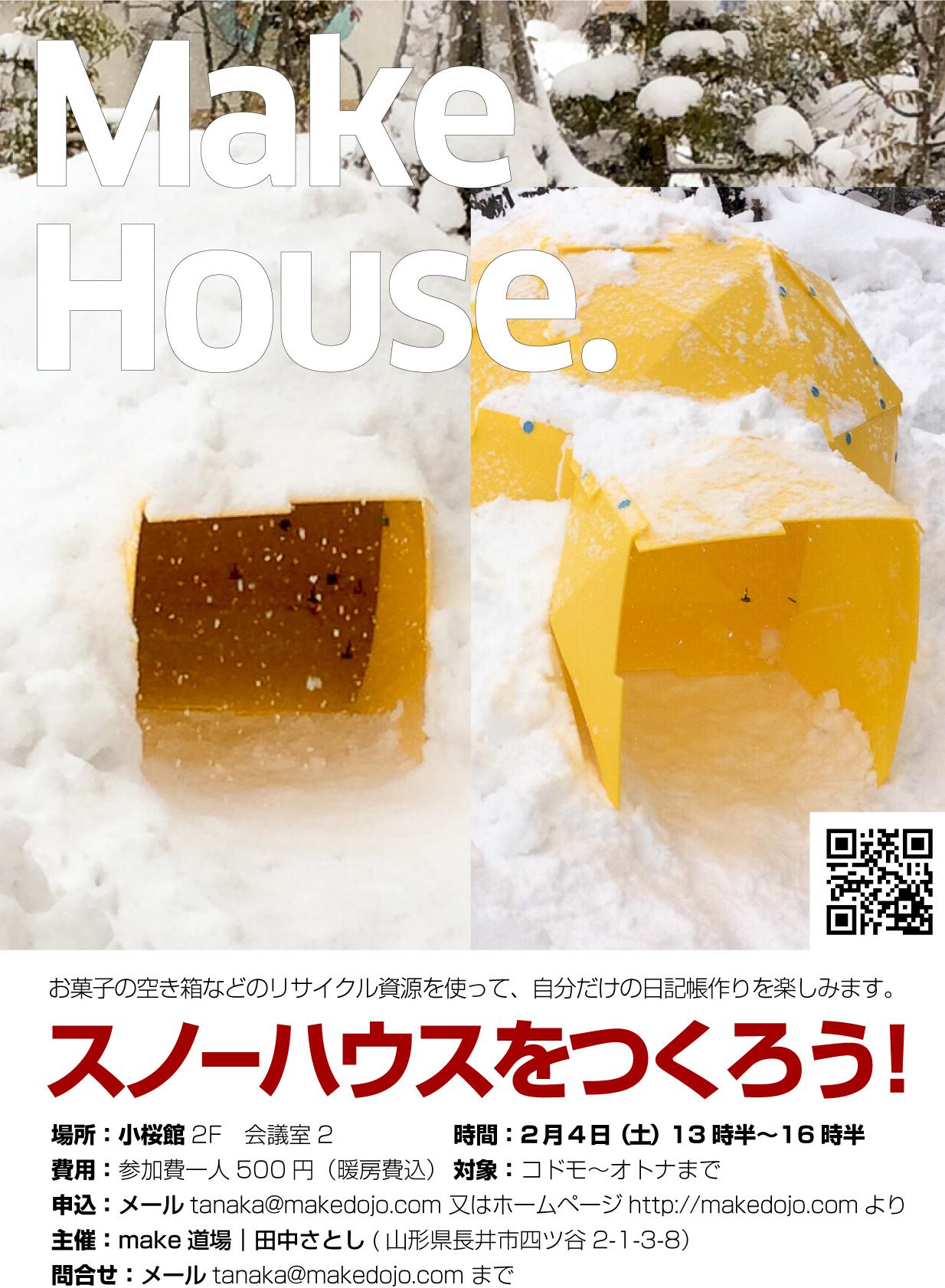 Make House「スノーハウスをつくろう!」
