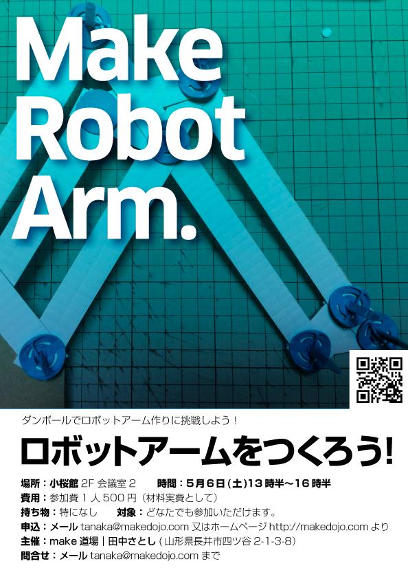 Make RobotArm「ロボットアームをつくろう!」のお知らせ
