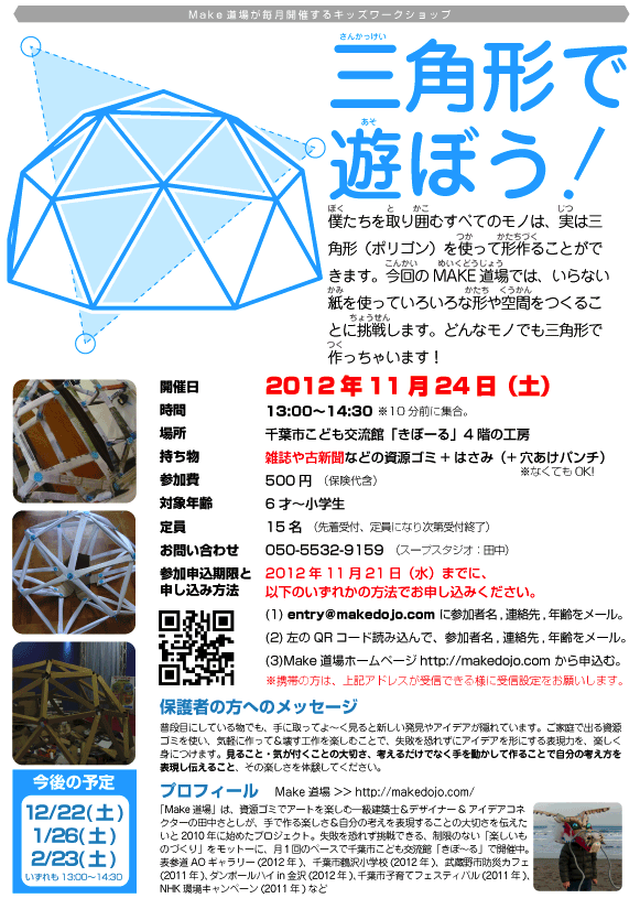 MAKE道場のキッズワークショップ「三角形で遊ぼう!」2012年11月24日(土)開催のお知らせ