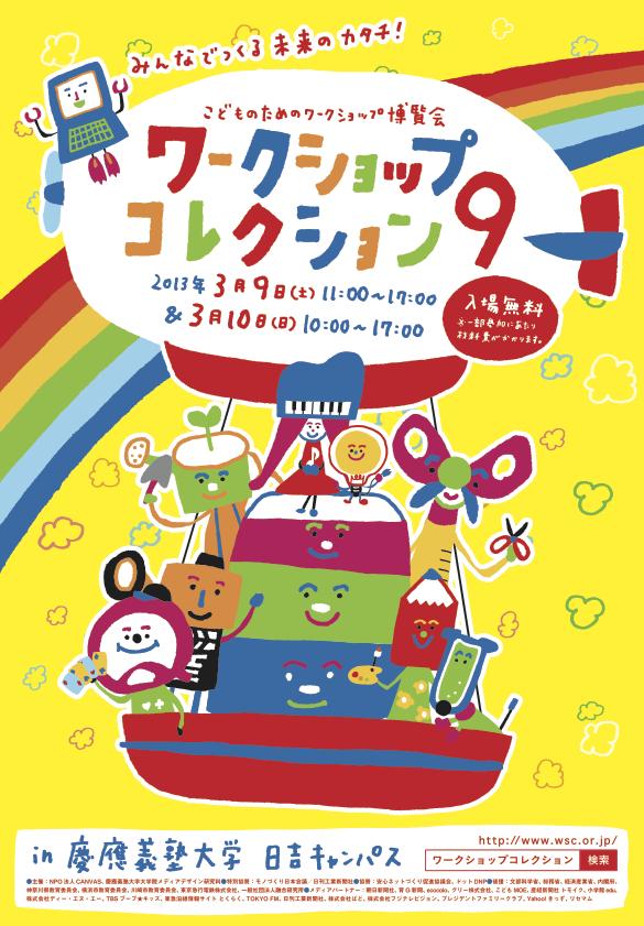 MAKE道場が、3/9,3/10に慶應大学日吉校舎で行われる、第九回ワークショップコレクション に参加します!