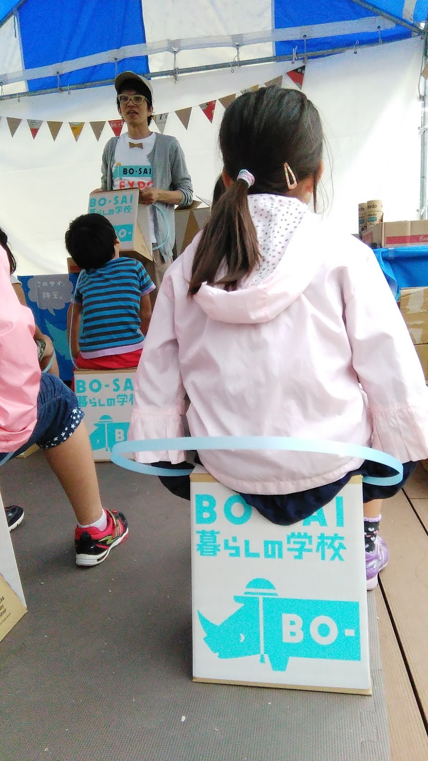 BO-SAI暮らしの学校2015