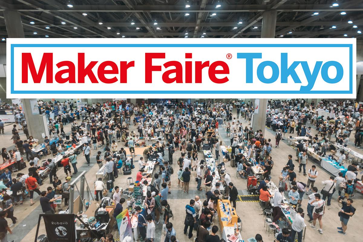 Maker Faire Tokyo 2017でお会いしましょう!