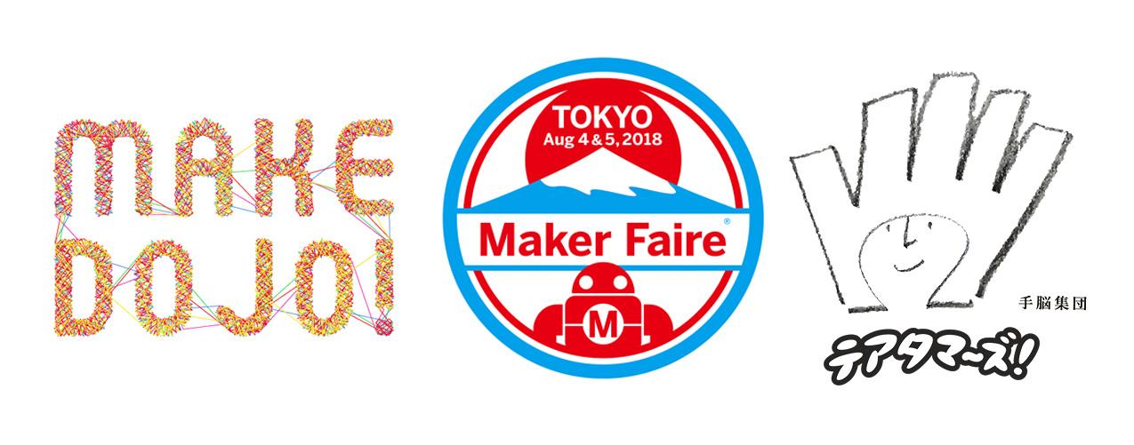make道場はMaker Faire Tokyo 2018に出展します。