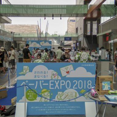 二子玉川ライズのペーパーExpo2018で暑さを往なして「つくる」を楽しんで来ました!